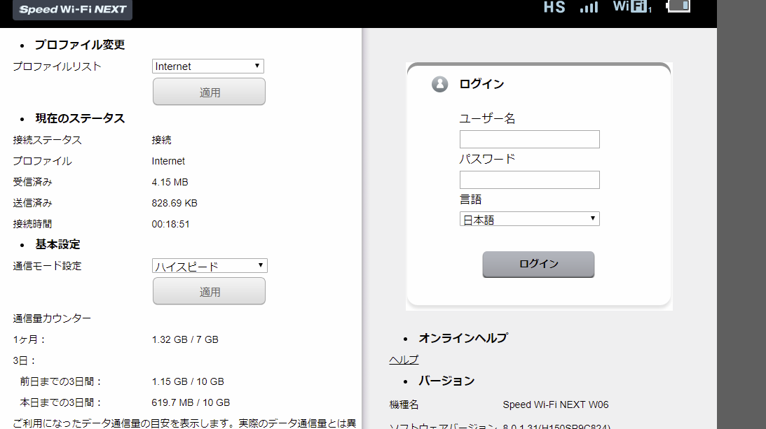 Speed WiFi NEXT setting toolログイン
