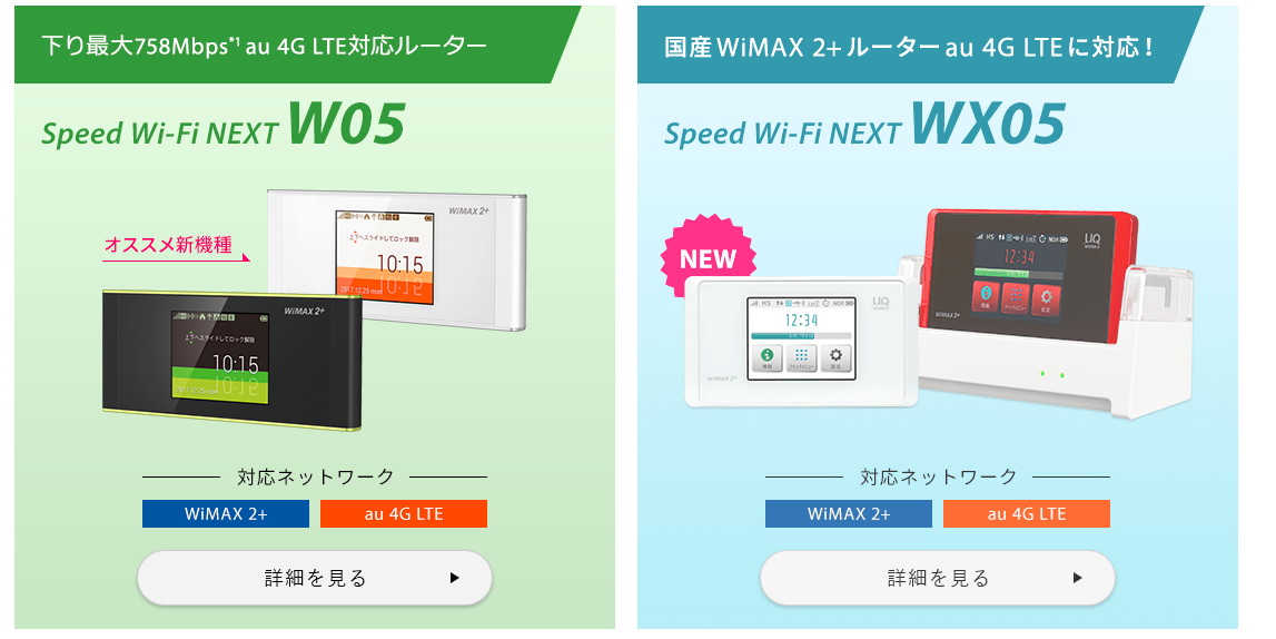 so-net wimaxで選べるWiMAX端末