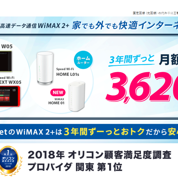 So-net WiMAX 2+